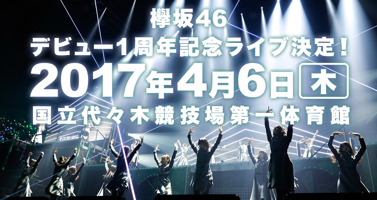 欅坂46 デビュー1周年記念ライブ決定!