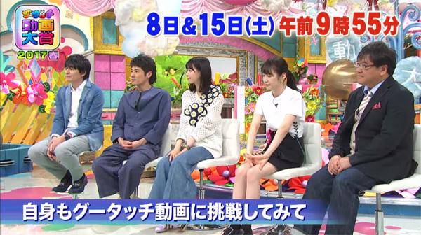 グータッチ動画大賞2017春 西野七瀬 高山一実