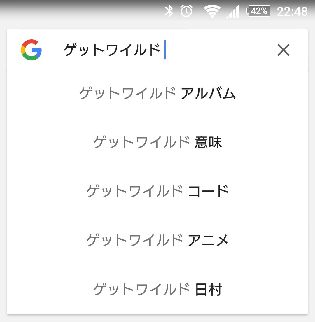 Google ゲットワイルド 日村