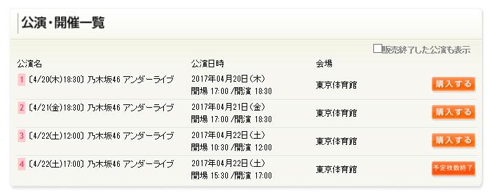 乃木坂46 アンダーライブ| チケット予約・購入【楽天チケット】