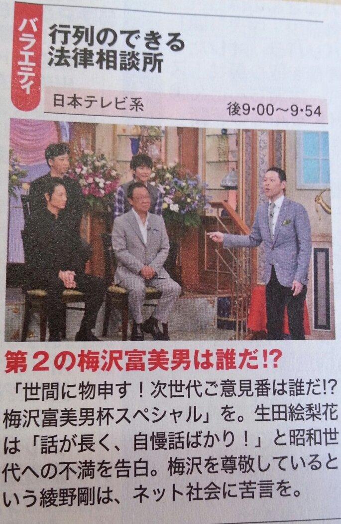 行列のできる法律相談所 梅沢富美男 生田絵梨花