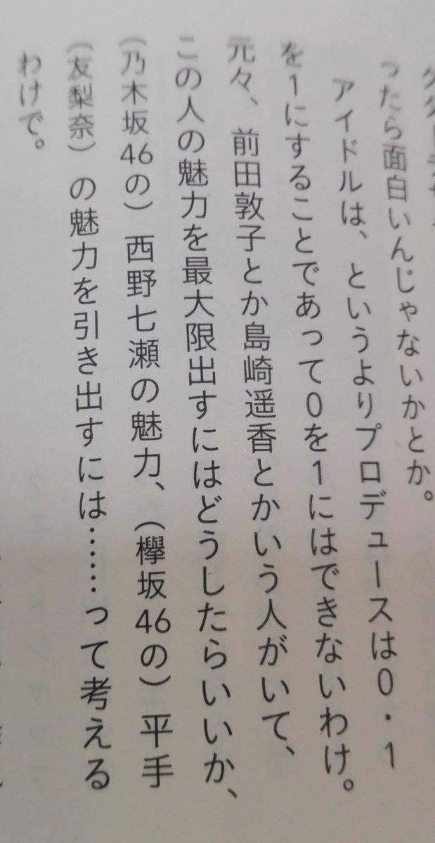 秋元康「僕がプロデュースしたいと感じたのは前田敦子、島崎遥香、西野七瀬、平手友梨奈」