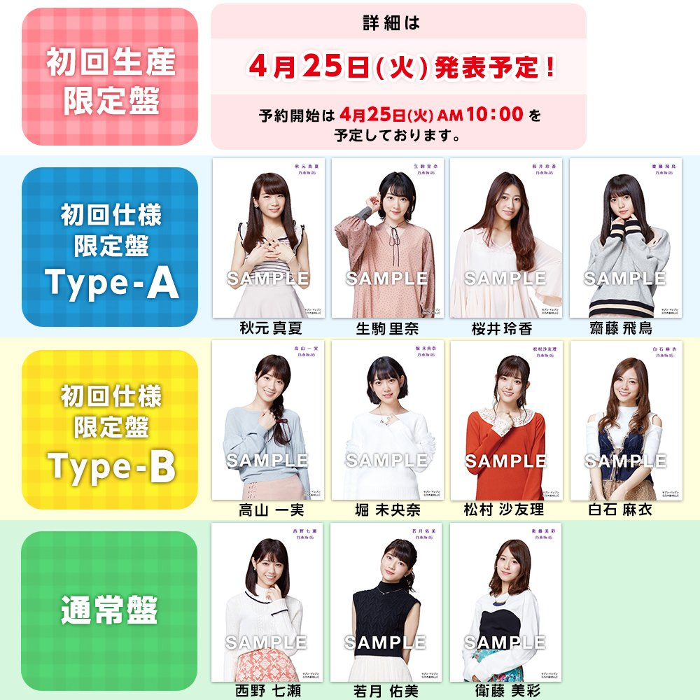 乃木坂46 3rdアルバム セブンネット