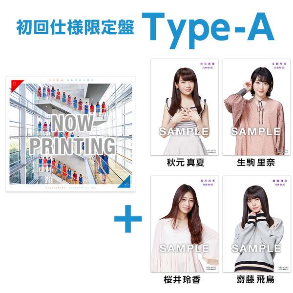 乃木坂46 3rdアルバム初回仕様限定盤Type-A セブンネット