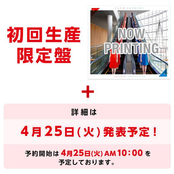 乃木坂46 3rdアルバム初回生産限定盤 セブンネット