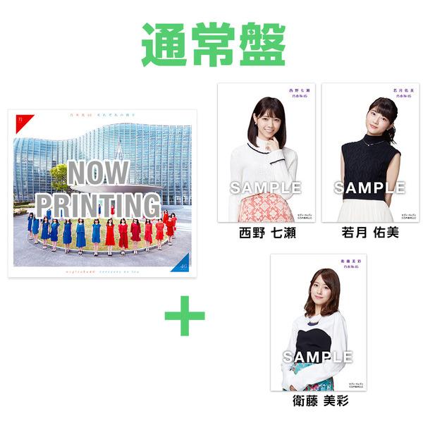 乃木坂46 3rdアルバム通常盤 セブンネット