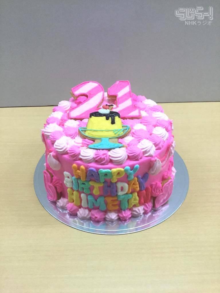 らじらー ひめたん ピンク バースデーケーキ