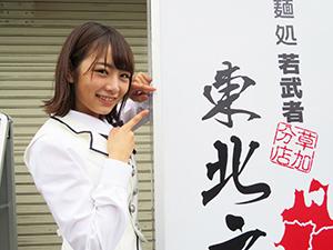 北野日奈子 ラーメンWalkerTV2