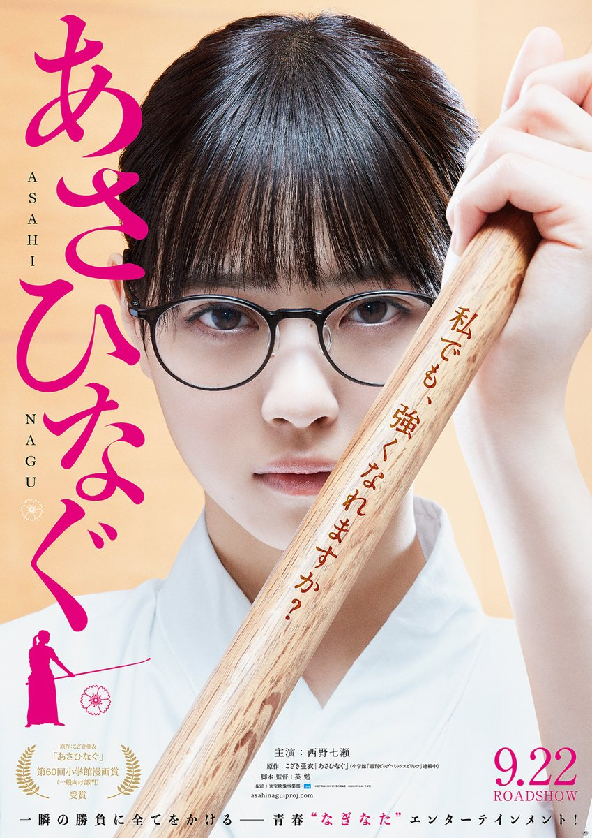 映画『あさひなぐ』 第一弾ポスタービジュアル 西野七瀬