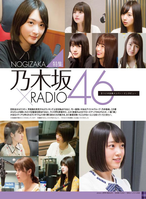 ラジオ番組表2017年春号2