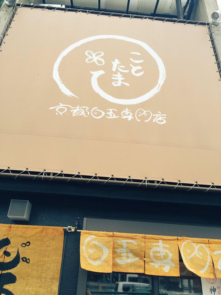京都 白玉専門店 ことたま
