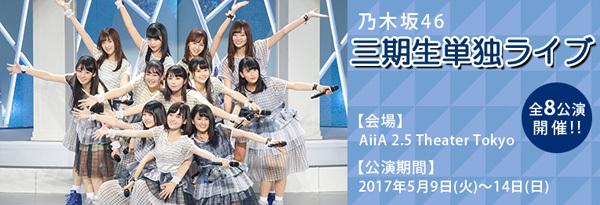 乃木坂46 三期生単独ライブ 全公演で来場者全員の身分証確認を実施