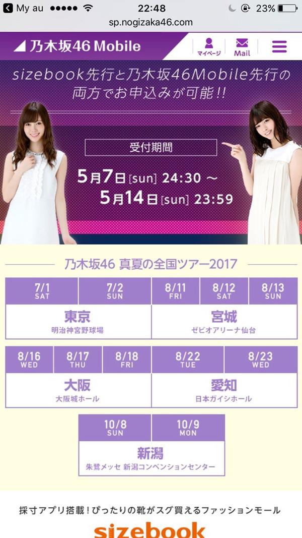 乃木坂46 真夏の全国ツアー2017