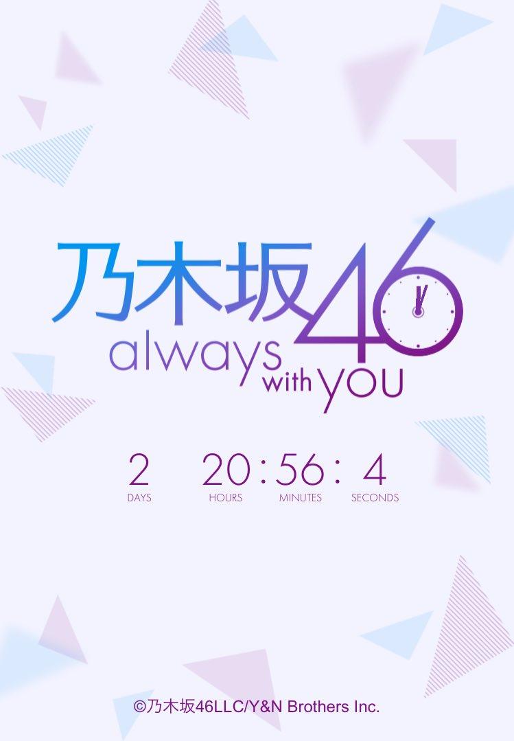 アラームアプリ 乃木坂46 always with you