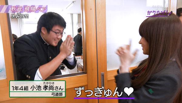 乃木坂46のガクたび! 無銭握手2