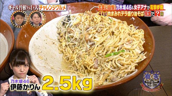 【有吉ゼミ】乃木坂46伊藤かりん、「肉まみれデラ盛り油そば」2.5kgを食べる