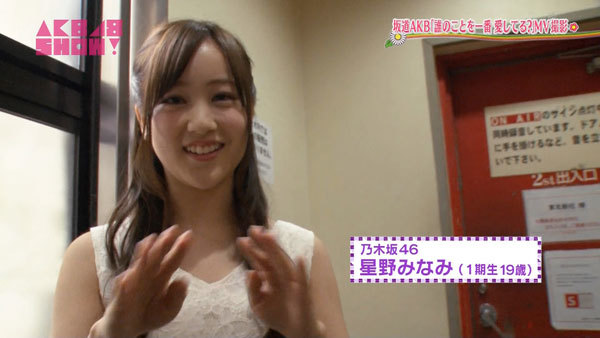 AKB48SHOW! 坂道AKB 星野みなみ