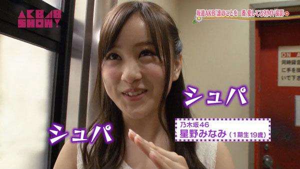 AKB48SHOW! 坂道AKB 星野みなみ3
