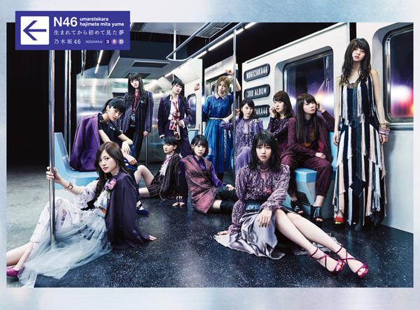 乃木坂46 3rdアルバム「生まれてから初めて見た夢」のジャケ写 初回生産限定盤