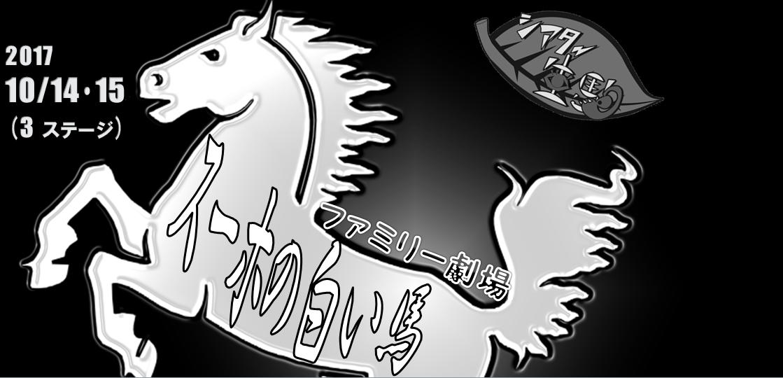スーホの白い馬 画像