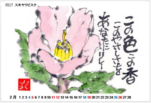 2017.02 スキヤワビスケ