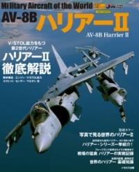 イカロスムック_AV-8BハリアーII_sample