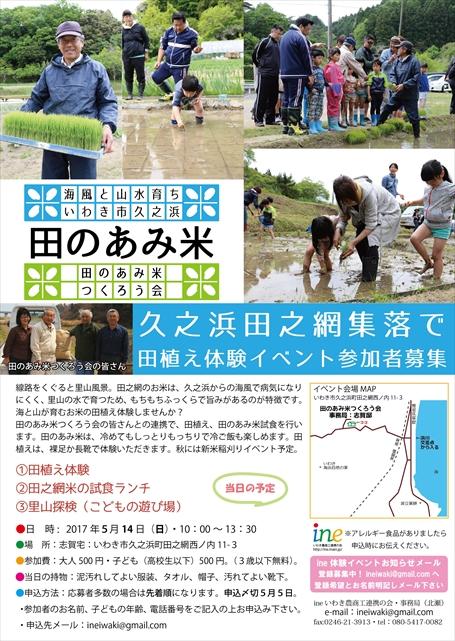 170514田植え体験イベント