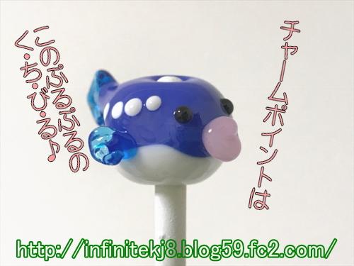 fugu03293.jpg