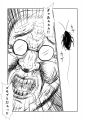 03comitia120漫画サンプル