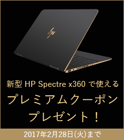 250_Spectre x360 クーポン_160217_01a