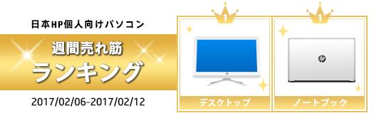 525_HP売れ筋ランキング_170212_01a