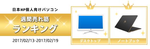525_HP売れ筋ランキング_170219_01a