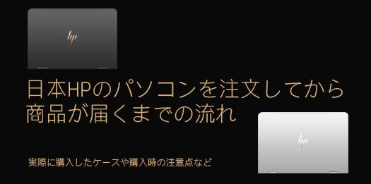 525_日本HPのパソコンを注文してから商品到着までの流れ _170225_01a