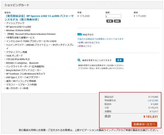 HP個人向け 7%OFFクーポン_購入ガイド_170301_02s