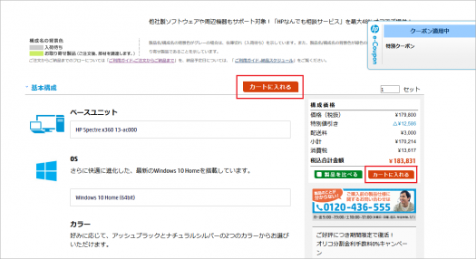 HP個人向け 7%OFFクーポン_購入ガイド_170301_01s