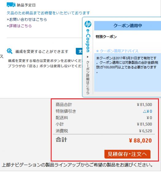 HP個人向け 7%OFFクーポン_購入ガイド_170301_04s