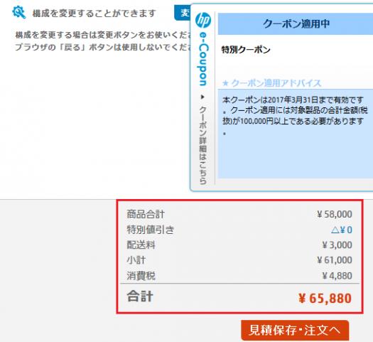 HP法人向け 7%OFFクーポン_購入ガイド_170301_05s