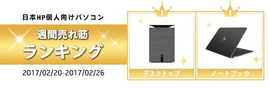 525_HP売れ筋ランキング_170216_01a