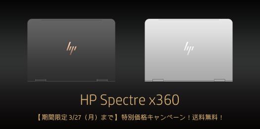 525_HP Spectre x360_キャンペーン_170307_01a