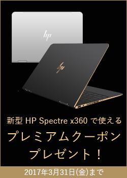 250_Spectre x360 クーポン_170301_02a