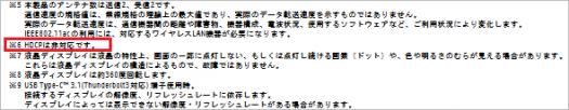 スクリーンショット HDCP_01s