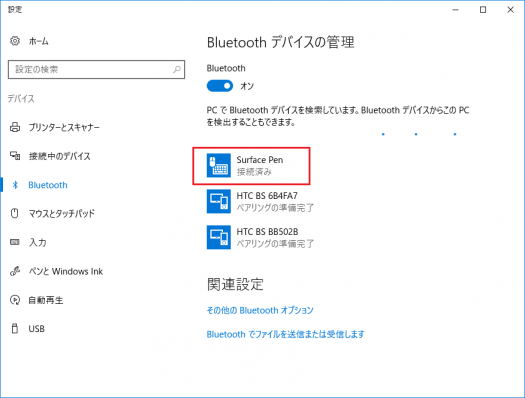 Bluetoothでペアリングする_170312_07s
