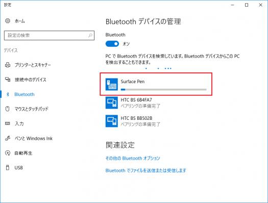 Bluetoothでペアリングする_170312_06s