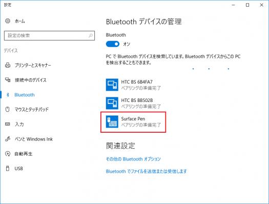 Bluetoothでペアリングする_170312_04s