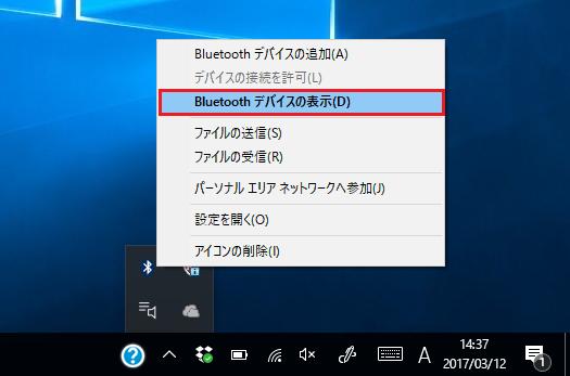 Bluetoothでペアリングする_170312_03s