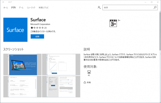 Surface アプリ 00