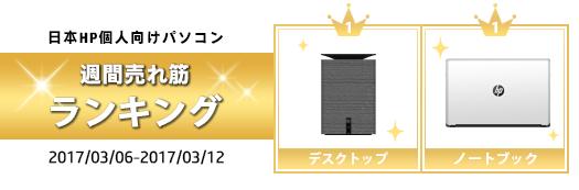 525_HP売れ筋ランキング_170312_01a