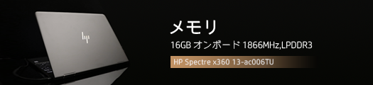 525x110_HP Spectre x360 13-ac000_スタンダードモデル_メモリ_01a
