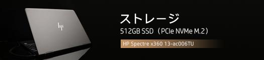 525x110_HP Spectre x360 13-ac000_スタンダードモデル_ストレージ_01a