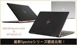 250_Spectreシリーズ徹底比較_170315_03as